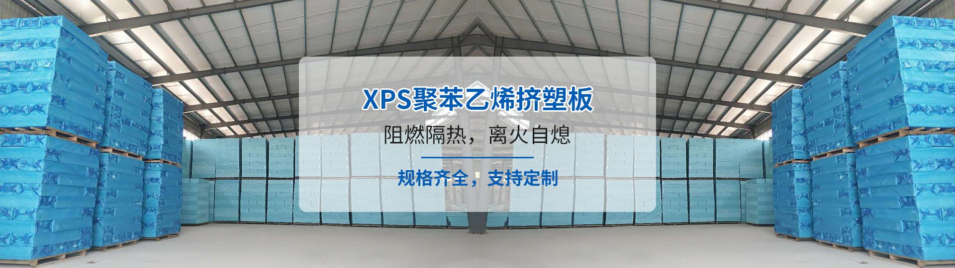 襄阳xps挤塑板价格
